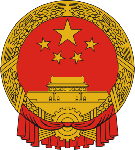 gerb_knr_kitaya_National_Emblem_of_the_Peoples_Republic_of_China_abali.ru_